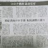 わずかな新型コロナ患者数で日本の病床が逼迫した問題の正解