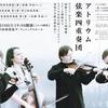 アトリウム弦楽四重奏団