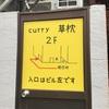 本屋さんと間違ぃさぅにヽ(;´Д`)ノ【curry 草枕】