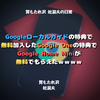 Googleローカルガイドの特典で無料加入したGoogle Oneの特典でGoogle Home Miniが無料でもらえたwwww