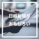 最近、日経新聞にハマっています^ ^