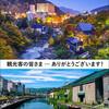 中国から来た言葉 「観国之光」 … それが 「観光」 という言葉へ、進化しました (笑)
