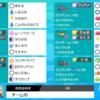 【剣盾ダブル/GS】カイオーガ+ザシアン【仲間大会優勝】