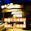 日本酒が美味しい居酒屋「御肴 凸鉾」が最高だった!!京都駅近くの隠れ家的!? 海鮮居酒屋