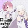 9/23 PX女化 エミリア誕生日