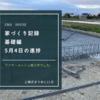 【家づくり記録】5月4日 ワイヤーメッシュが施工されていました。