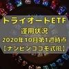 【トライオートETF】【ナンピンココモ式風】運用状況(2020年10月第1週末時点)