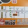 新潟で人気の無尽蔵に新しい味噌ラーメンの店が加わる!