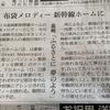 布袋さんの曲が高崎の新幹線ホームで。