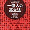 すべての日本人に贈る「話すため」の英文法