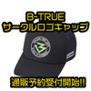 【EVERGREEN】新たなロゴデザインの「B-TRUE サークルロゴキャップ」通販予約受付開始!