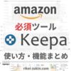 Amazonの価格推移は「Keepa」で分かる!使い方と機能をマスターすると超便利!