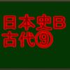 平安初期について センターと私大日本史B・古代で高得点を取る!