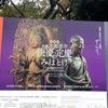 特別展『京都 大報恩寺 快慶・定慶のみほとけ』東京国立博物館(東京・上野) 一定の混雑が続きそう