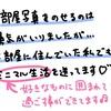 汚部屋→今の部屋