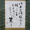 ギャラリーゴトウの山本弘展(4)
