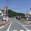 山口県道202号 香山園公園線