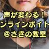 声が変わる!オンラインボイトレ@さきの教室