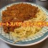 牛ひき肉で作る!ミートソーススパゲッティの作り方(レシピ)