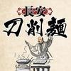 【オススメ5店】富士吉田・河口湖(山梨)にある点心が人気のお店