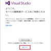 Visual Studio 2015 を使ったCLIアプリケーション開発 (第2回)