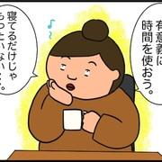 日出子 婚 活 ヲチ 4