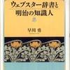 『ウェブスター辞書と明治の知識人』早川勇(春風社)