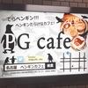 地上の楽園、PG Cafe@名古屋へ行く