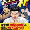 テコンダー朴 / 白正男 / 山戸大輔(2)、あのテコンドー差別ギャグ漫画にまさかの続編