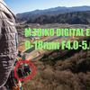 【オリンパス】M.ZUIKO 9-18mm F4.0-5.6は、機動力を生かした山行で最適