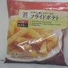 セブンプレミアム「北海道産じゃがいもフライドポテト」食べてみましたよ♪