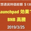 【100BNB抽選制でバイナンス急上昇】2019/3/25 仮想通貨時価総額15兆4000億 ドル110円前半