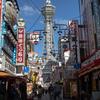 2021年1月1日元旦の大阪市内の様子。コロナに負けるな。