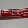 クセになる!甘じょっぱい塩味の歯磨き粉「パックスソルティーはみがき」のご紹介