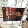 JUN12 CX549 羽田⇒香港 キャセイプレミアムエコノミー席~座席編~