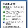 ファイルや文字列の検索ショートカット
