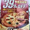 6月15日はピザハット創業日☆