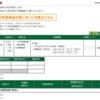 本日の株式トレード報告R3,07,27