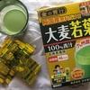 【金の青汁】を飲んだ感想ーメリットやデメリットを紹介!