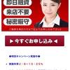 【闇金融】(株)千代田コーポレーションに個人情報送ってしまった