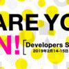 Developers Summit 2019 1日目に行ってきた。