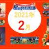 【星ドラ】2021年2月を振り返る(イベント・ふくびき・星のダイゴクエスト・現実のニュースetc…)