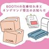 【はてな版】BOOTHの在庫切れ本とオンデマンド受注のお知らせ