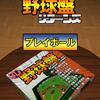 【3D野球盤リターンズ】最新情報で攻略して遊びまくろう!【iOS・Android・リリース・攻略・リセマラ】新作スマホゲームが配信開始!