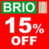 BRIO商品全品15%OFF!