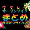 ウクレレオープンマイクまとめ(随時更新)