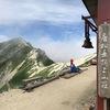 唐松岳 日帰り登山