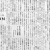 『通販新聞』の3月2日号に、IQONが取り上げられました!