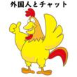 【英語の勉強】外国人と英語でチャットしてわかった5つのこと