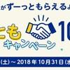 ECナビに登録して「1,000円分」のポイントを貰おう!!